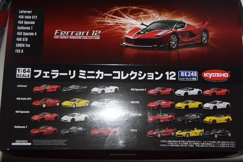 Ferrari_Kyosho12_64_01.JPG